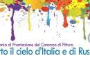 """""""Sotto il cielo d'Italia e di Russia"""", Sabato al Castello esposizione e premiazione del Concorso di Pittura"""