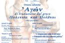 Fondi, al via l'ottava edizione dell'Agone di traduzione dal greco del Liceo Gobetti